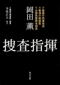捜査指揮-電子書籍