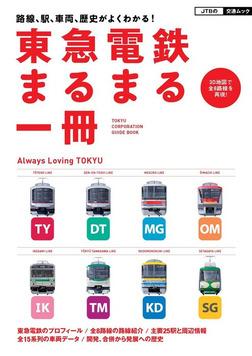 東急電鉄 まるまる一冊-電子書籍