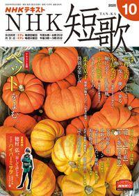 NHK 短歌 2020年10月号
