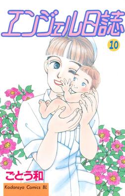 エンジェル日誌(10)-電子書籍