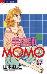 美容師MOMO(17)