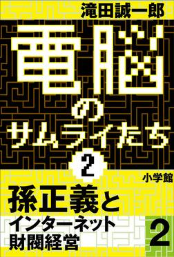 電脳のサムライたち2 孫正義 インターネット財閥経営2-電子書籍