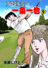 プロゴルファー一条一也 9