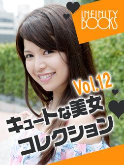 キュートな美女コレクション VOL.12-電子書籍