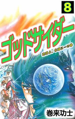 ゴッドサイダー 8-電子書籍