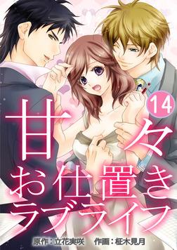 甘々お仕置きラブライフ 14巻-電子書籍