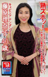 熟ズボッ!こんなヤリ方ってひどい…でも、もっとシタい!戸惑うのは最初だけ、エロ満開熟女スペシャル 藤原理奈子 40歳 キャビンアテンダント
