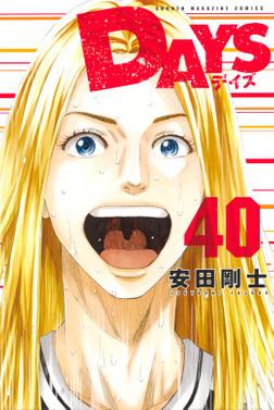 DAYS(40)-電子書籍