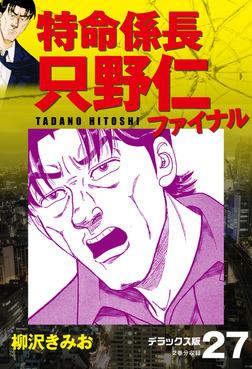 特命係長 只野仁ファイナル デラックス版 27-電子書籍