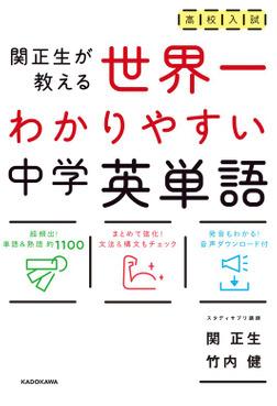 高校入試 世界一わかりやすい中学英単語-電子書籍