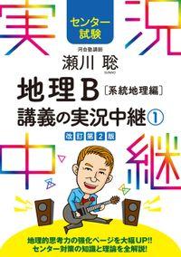 センター試験 瀬川聡地理B講義の実況中継(1)系統地理編