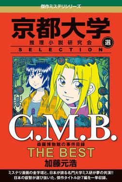 C.M.B 森羅博物館の事件目録 THE BEST 京都大学SELECTION-電子書籍