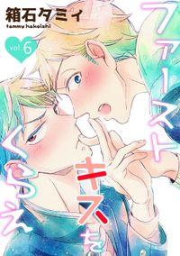 ファーストキスをくらえ vol.6