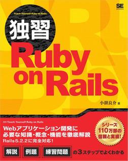 独習Ruby on Rails-電子書籍