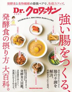 Dr.クロワッサン 強い腸をつくる、発酵食の摂り方 大百科。-電子書籍