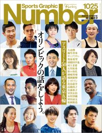 Number(ナンバー)1025号