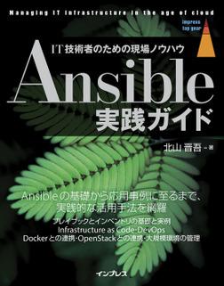 Ansible実践ガイド-電子書籍