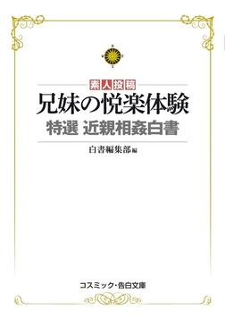 兄妹の悦楽体験 特選 近親相姦白書-電子書籍