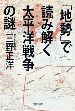 「地勢」で読み解く太平洋戦争の謎-電子書籍