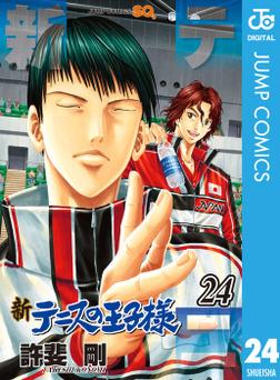 新テニスの王子様 24-電子書籍