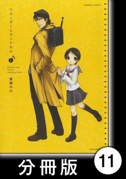 リコーダーとランドセル【分冊版】11-電子書籍