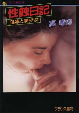 性蝕日記・淫姉と美少女-電子書籍