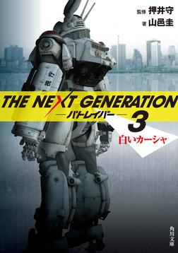 THE NEXT GENERATION パトレイバー (3) 白いカーシャ-電子書籍