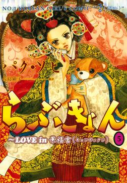 らぶきょん~LOVE in 景福宮(5)-電子書籍