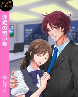 涙姫の苦い夜~ワタシガシテアゲル~ LOVE STORM-電子書籍