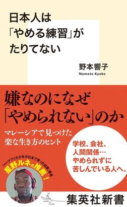 日本人は「やめる練習」がたりてない-電子書籍