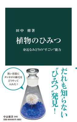 """植物のひみつ 身近なみどりの""""すごい""""能力-電子書籍"""