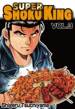 SUPER SHOKU KING, Volume 3