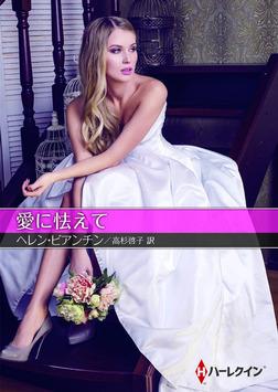 愛に怯えて【ハーレクインSP文庫】-電子書籍