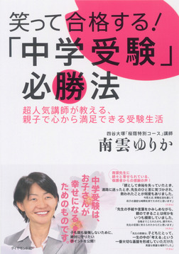 笑って合格する!「中学受験」必勝法-電子書籍