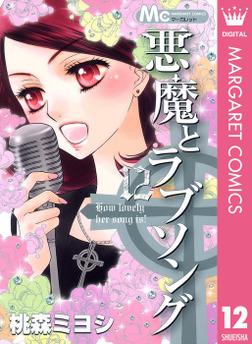 悪魔とラブソング 12-電子書籍