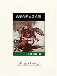 火星のチェス人間