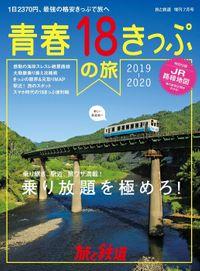 旅と鉄道 2019年増刊7月号 青春18きっぷの旅2019-2020