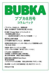 BUBKA コラムパック 2019年8月号