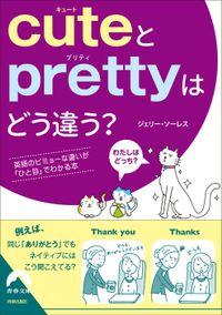 cuteとprettyはどう違う?(青春文庫)