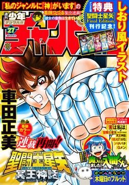 週刊少年チャンピオン2021年27号-電子書籍