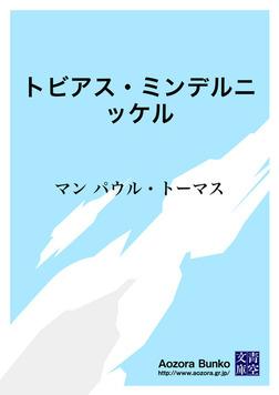 トビアス・ミンデルニッケル-電子書籍