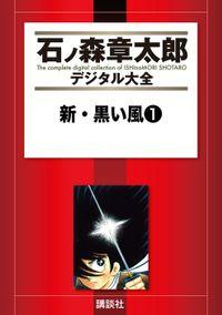 新・黒い風(1)