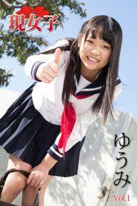 ゆうみ 現女子 Vol.01