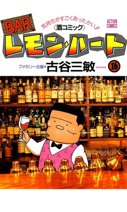 BARレモン・ハート : 16-電子書籍