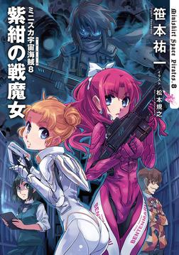 ミニスカ宇宙海賊8 紫紺の戦魔女-電子書籍