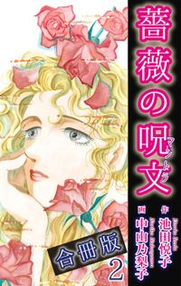 薔薇の呪文【合冊版】2