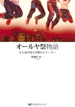 オールヤ祭物語 : ひと夏の恋と冒険のストーリー-電子書籍
