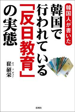 韓国人が書いた 韓国で行われている「反日教育」の実態-電子書籍