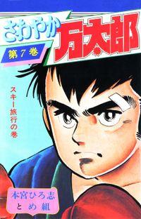 さわやか万太郎 第7巻