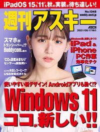 週刊アスキーNo.1348(2021年8月17日発行)